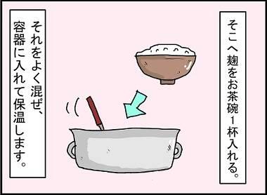 作り方 甘酒 の